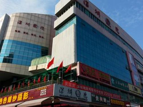 物业全委项目—深圳戏院