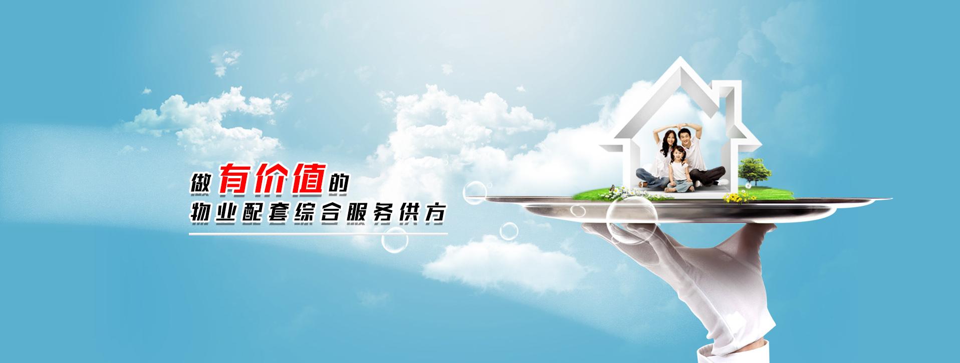 惠州物业服务