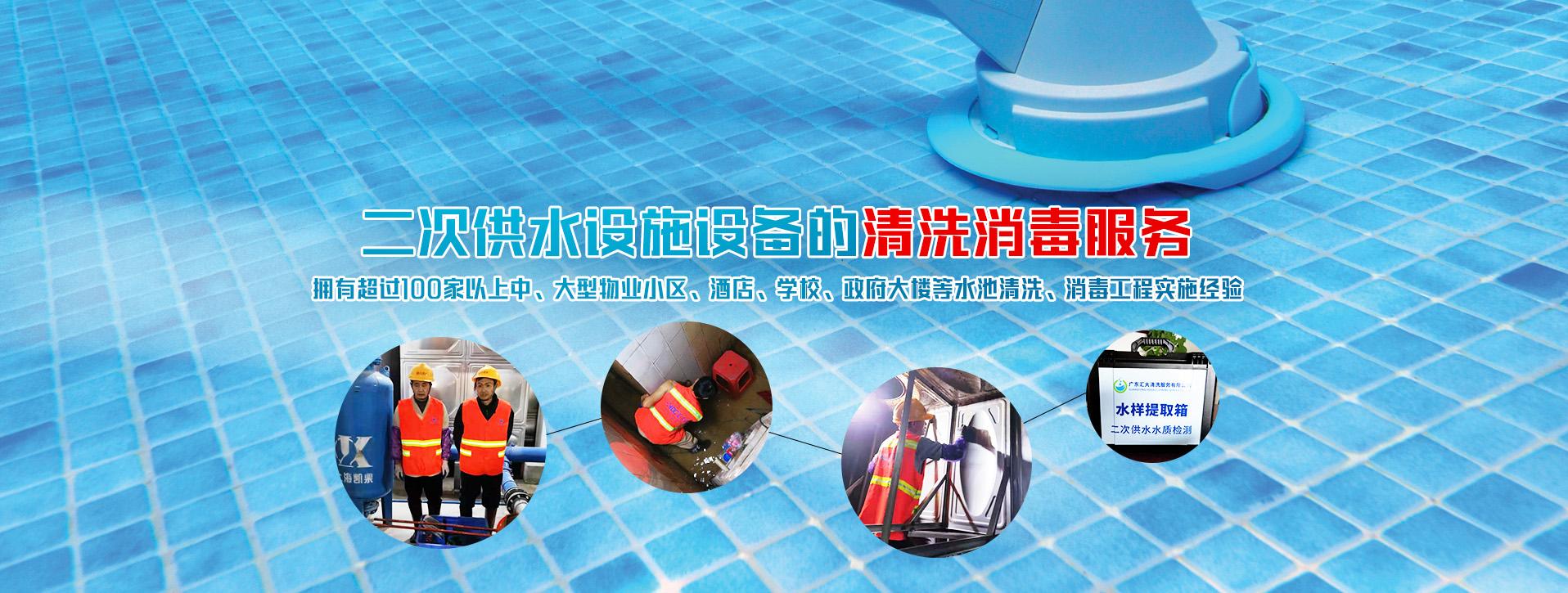 惠州洗水池